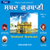 Gurunanak Jayanti Vol 1 app for free