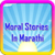 Moral Stories In Marathi app for free