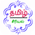 Tamil Serials app for free