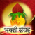 Bhakti Sangrah app for free