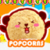 Catch  the  POPCORNS icon
