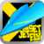 Rocket Paper Plane:Jet Set Fly app for free