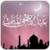 Eid al Adha Live Wallpaper app app for free