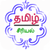 All Tamil Tv Serials  app for free