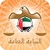 UAE Public Prosecution  app for free