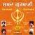 Guru Nanak Jayanti Vol 2 icon