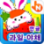 POPOYA Fruits Korean Flashcard icon