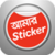 Amar Sticker icon