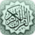 New Quran Tafseer for java mobile icon