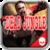 Zombie Shooter Dead Jungle icon