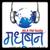RadioMadhuban app for free