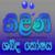 Thilini Dictionary icon