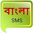 Bangla_SMS icon
