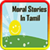 Moral Stories In Tamil app for free