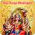 Maa Durga Bhaktigeet app for free