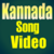 Kannada Movie Songs Video app for free