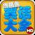 LAIFUJOKESHD app for free