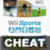 Wii Sports Guide icon