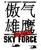 SkyForce Reloaded icon