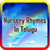 Nursery Rhymes In Telugu app for free