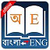 Banglae-diction icon