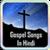 Gospel Songs In Hindi app for free