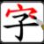 Stroke Painter icon