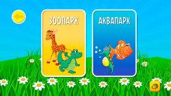 Kids puzzles zoo screenshot 2/5