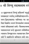 Vishnu Sahasranamam with Audio screenshot 1/3