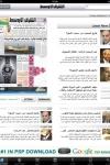 Asharq Alawsat screenshot 1/1