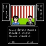 1999  Hore Mitakotoka Seikimatsu screenshot 4/4