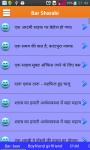 Hindi Jokes 1500 screenshot 2/6