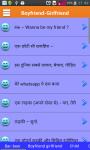 Hindi Jokes 1500 screenshot 3/6