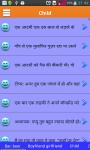 Hindi Jokes 1500 screenshot 4/6