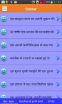 Hindi Jokes 1500 screenshot 5/6