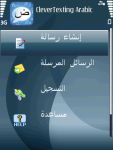 CleverArabic screenshot 2/4