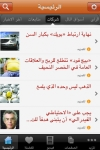 Al Eqtisadiah Newspaper screenshot 1/1