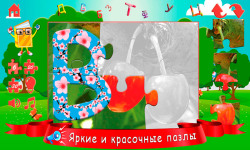 Puzzles alphabet screenshot 3/6