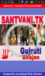 Gujrati Bhajan Santvani screenshot 1/6