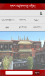 iDooSMS-Tibetan screenshot 5/5