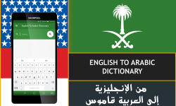 free English To Arabic Dictionary screenshot 1/5