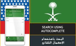 free English To Arabic Dictionary screenshot 2/5