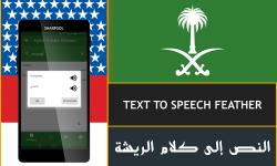 free English To Arabic Dictionary screenshot 3/5