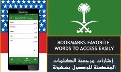 free English To Arabic Dictionary screenshot 5/5