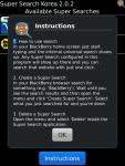Super Search Korea screenshot 2/3
