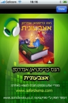 -  (Hebrew audiobook - Little Tiny or Thumbelina by Hans Christian Andersen) screenshot 1/1