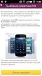 NQ Security Multi-language  screenshot 5/6