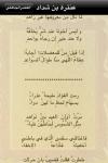 Arabic Poetry-2 ( -) screenshot 1/1