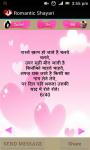 Romantic Shayari screenshot 6/6