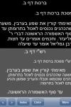 Talmud Bavli (Gemara) screenshot 1/1